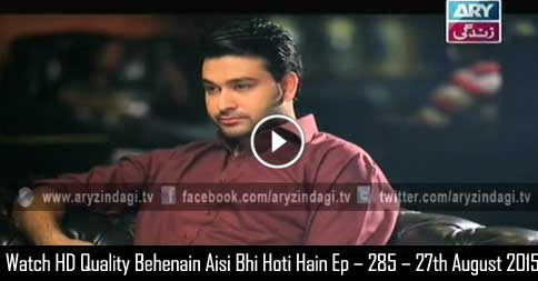 Behenain Aisi Bhi Hoti Hain Ep – 285 – 27th August 2015