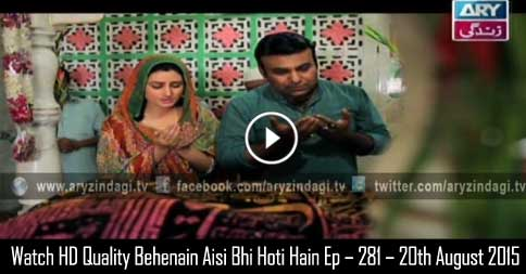 Behenain Aisi Bhi Hoti Hain Ep – 281 – 20th August 2015
