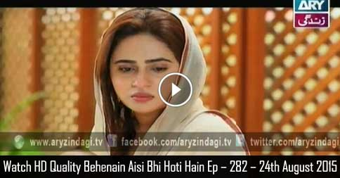 Behenain Aisi Bhi Hoti Hain Ep – 282 – 24th August 2015