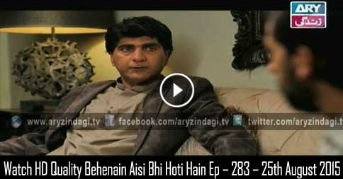 Behenain Aisi Bhi Hoti Hain Ep – 283 – 25th August 2015