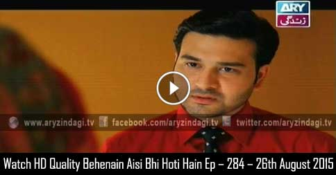 Behenain Aisi Bhi Hoti Hain Ep – 284 – 26th August 2015