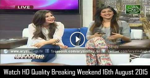 Breaking Weekend 16th August 2015