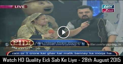 Eidi Sab Ke Liye – 28th August 2015