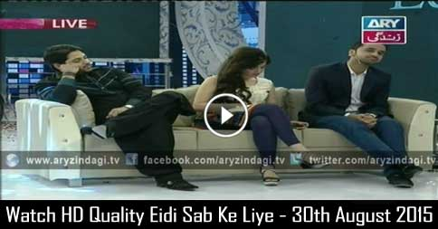Eidi Sab Ke Liye – 30th August 2015