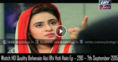 Behenain Aisi Bhi Hoti Hain Ep – 290 – 7th September 2015