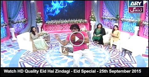 Eid Hai Zindagi – Eid Special – Part 1 – 25th September 2015