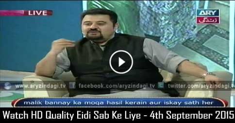 Eidi Sab Ke Liye – 4th September 2015