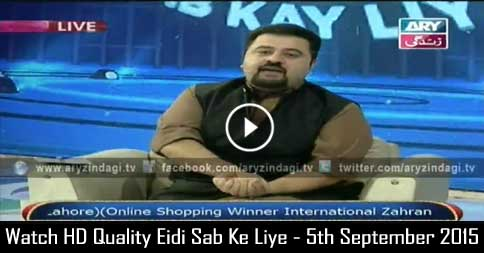 Eidi Sab Ke Liye – 5th September 2015