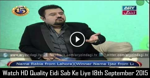 Eidi Sab Ke Liye 18th September 2015