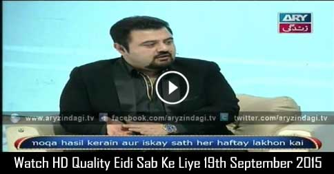 Eidi Sab Ke Liye 19th September 2015