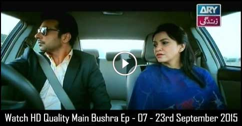 Main Bushra Ep – 07 – 23rd September 2015