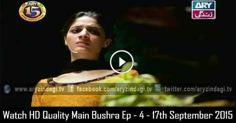 Main Bushra Ep – 4 – 17th September 2015
