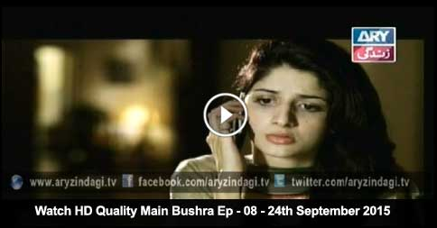 Main Bushra Ep – 08 – 24th September 2015