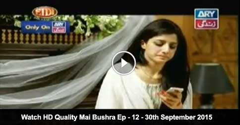 Mai Bushra Ep – 12 – 30th September 2015