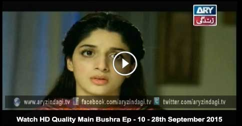 Main Bushra Ep – 10 – 28th September 2015