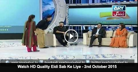 Eidi Sab Ke Liye – 2nd October 2015