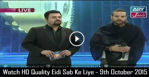 Eidi Sab Ke Liye – 9th October 2015
