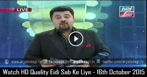 Eidi Sab Ke Liye – 16th October 2015
