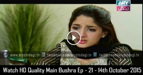 Main Bushra Ep – 21 – 14th October 2015