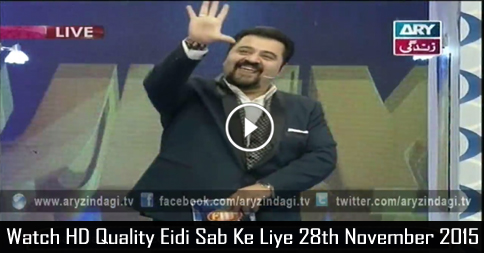 Eidi Sab Ke Liye 28th November 2015