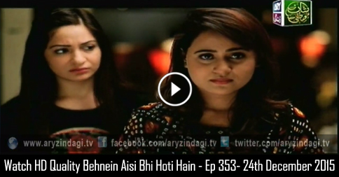 Behnein Aisi Bhi Hoti Hain – Ep 353- 24th December 2015