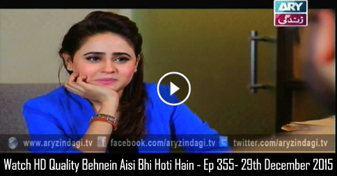 Behnein Aisi Bhi Hoti Hain – Ep 355- 29th December 2015