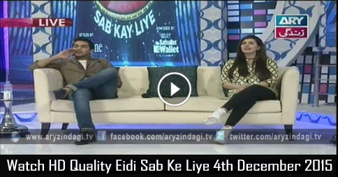 Eidi Sab Ke Liye 4th December 2015