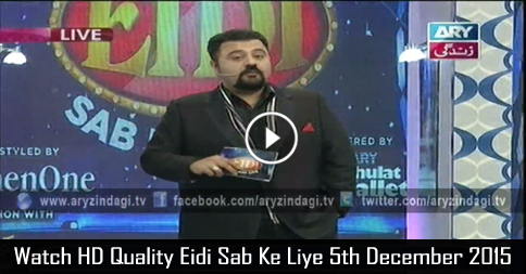 Eidi Sab Ke Liye 5th December 2015