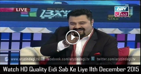 Eidi Sab Ke Liye 11th December 2015