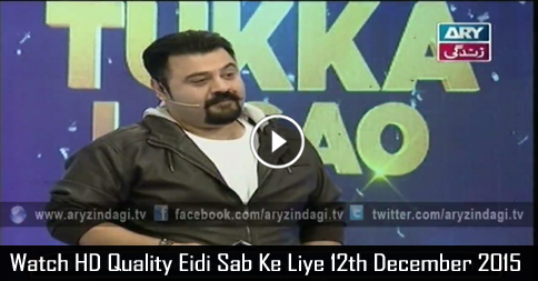 Eidi Sab Ke Liye 12th December 2015