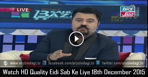 Eidi Sab Ke Liye 18th December 2015
