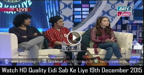 Eidi Sab Ke Liye 19th December 2015