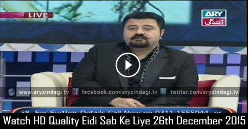 Eidi Sab Ke Liye 26th December 2015