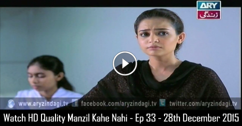 Manzil Kahe Nahi – Ep 33 – 28th December 2015