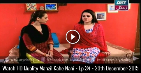 Manzil Kahe Nahi – Ep 34 – 29th December 2015