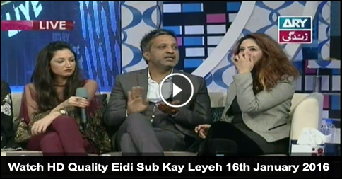 Eidi Sab Ke Liye 16th January 2016