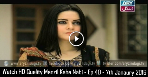 Manzil Kahe Nahi – Ep 40 – 7th January 2016
