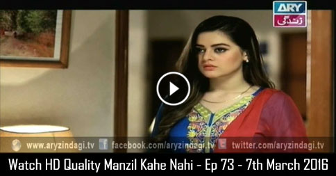 Manzil Kahe Nahi – Ep 73 – 7th March 2016