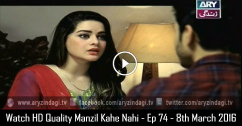 Manzil Kahe Nahi – Ep 74 – 8th March 2016