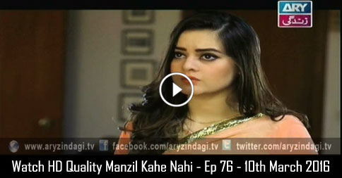 Manzil Kahe Nahi – Ep 76 – 10th March 2016