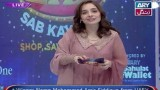 Eidi Sab Kay Liye 29th April 2016