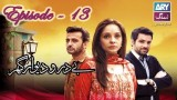 Bay Daro Deewar Episode 13 – 8th June 2016