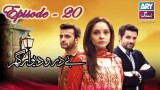 Bay Daro Deewar Episode 20 – 3rd August 2016