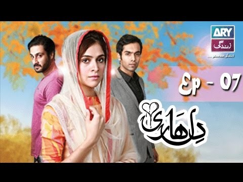 Dil Haari – Episode 07 – 25th April 2016