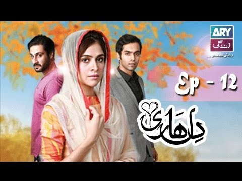 Dil Haari – Episode 12 – 30th May 2016