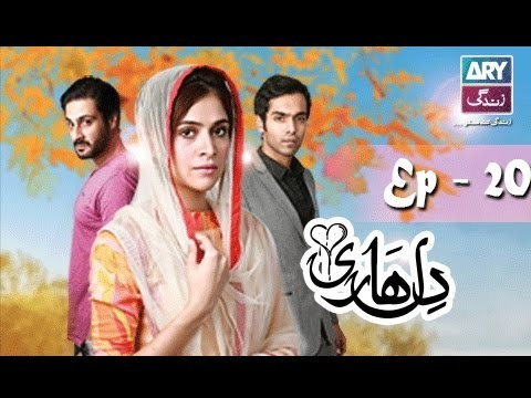 Dil Haari – Episode 20 – 25th July 2016