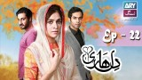 Dil Haari – Episode 22 – 8th August 2016