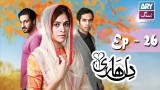 Dil Haari – Episode 26 – 24th August 2016