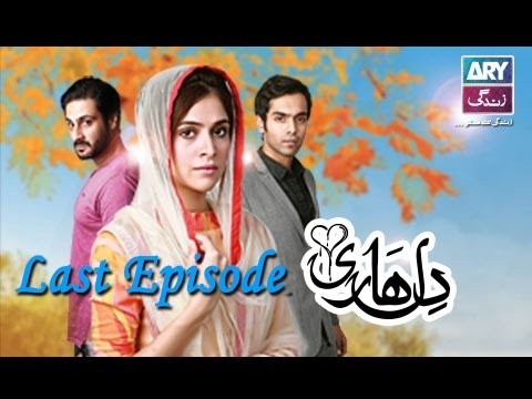 Dil Haari – Last Episode – 25th August 2016