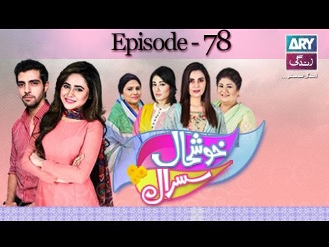 Khushaal Susral Ep – 78 – 25th August 2016